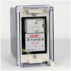 JC-2A/0.5冲击继电器