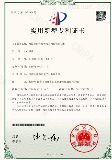 实用新型专利证书(专利号:ZL 2019 2 1541402.7)-双绞龙压饼机