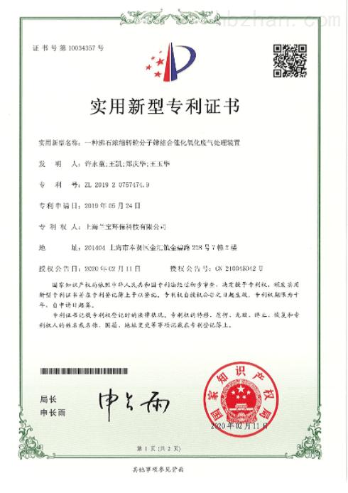 实用新型专利证书(专利号:ZL 2019 2 0757474.9)