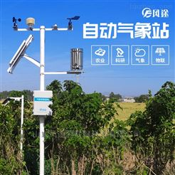 FT--QC9农田环境监测系统