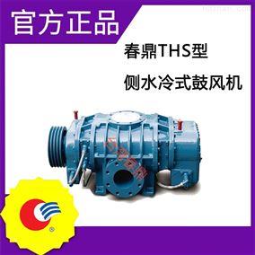 春鼎THS-300THS-300侧水冷式鼓风机