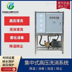 FGL-XDTD厦门新建猪场中央高压洗消系统设备