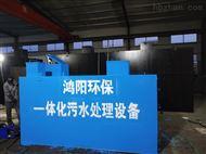 wsz-100制作生产污水处理一体化设备