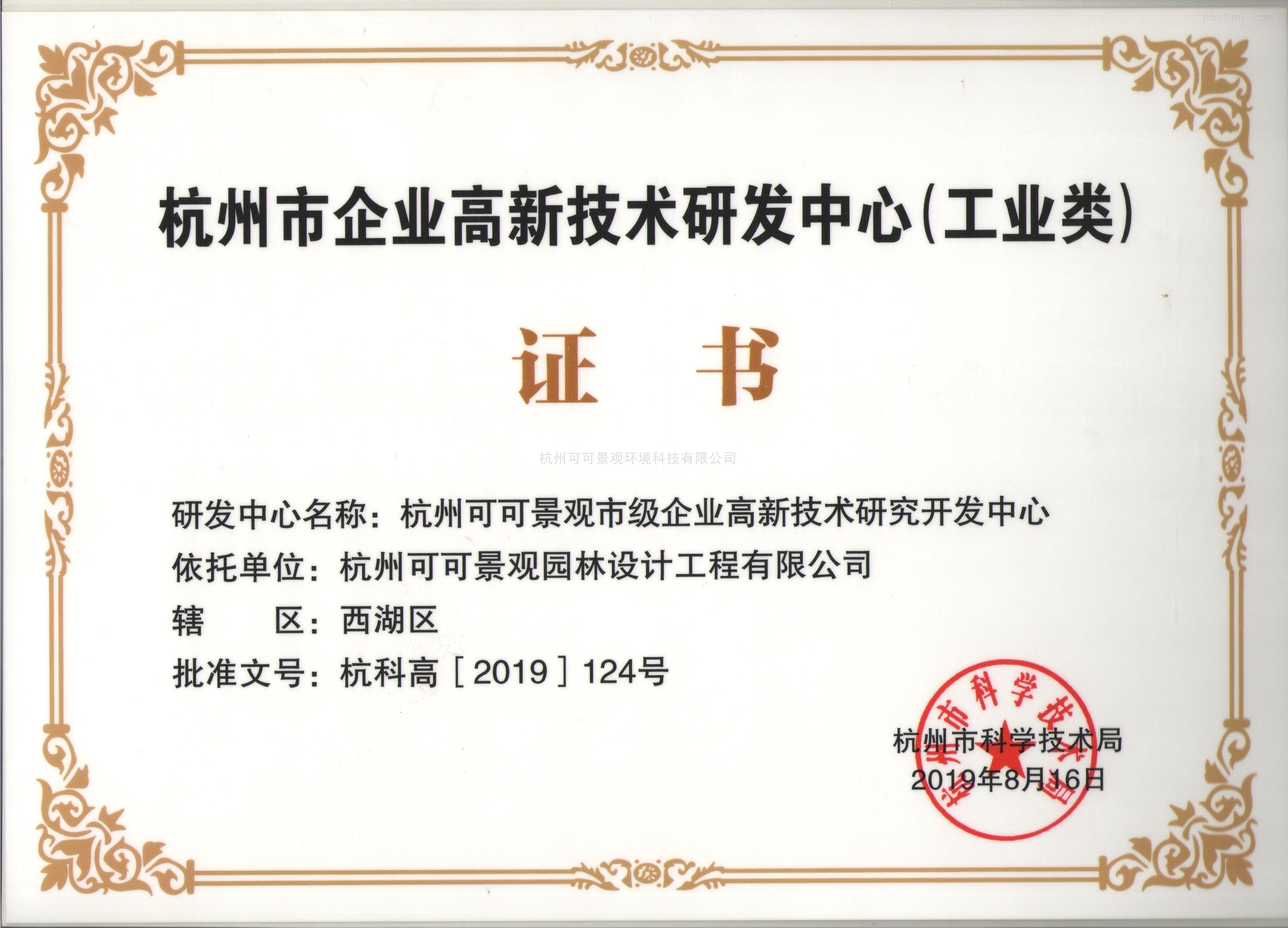 杭州市企业高新技术研发中心(工业类)
