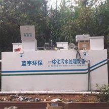江西吉安生活污水一體化污水處理設備