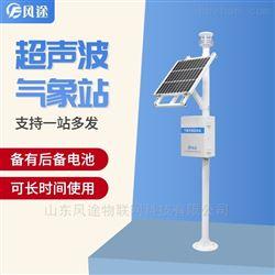 FT--CQX9气象环境监测设备