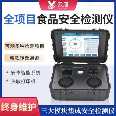 ST-GD-X04食品快检设备