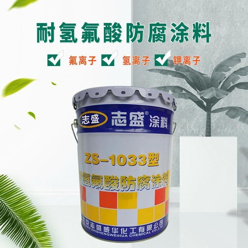 氢氟酸腐蚀严重用志盛耐酸碱腐蚀涂料