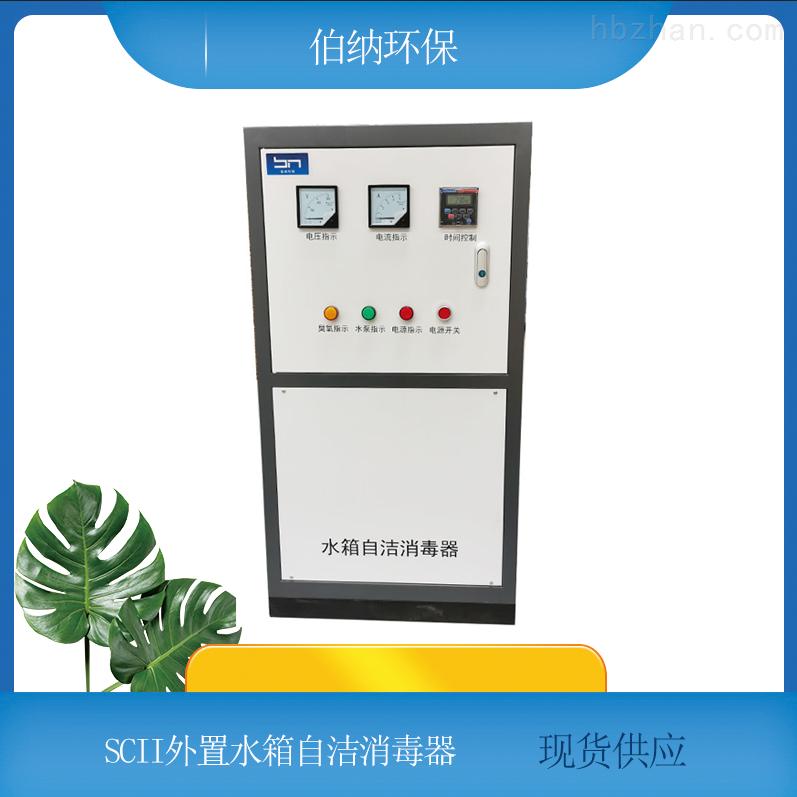 SCII外置式水箱臭氧消毒器