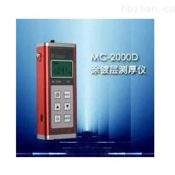 MC-2000D测厚仪