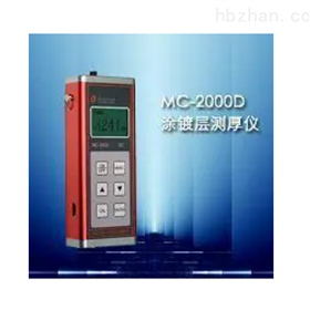 MCW-2000B测厚仪
