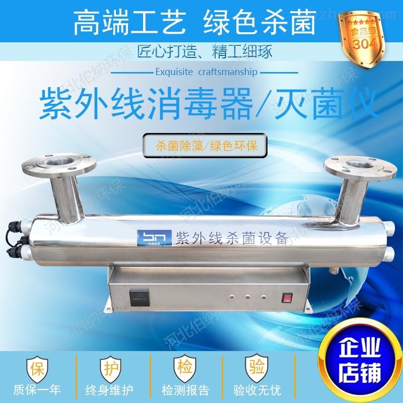 管式紫外线消毒杀菌器厂家直发