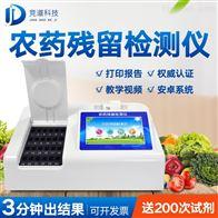 JD-NC24农药残留检测仪厂家