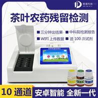 JD-NC10食堂农药残留检测仪