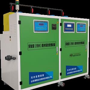实验室污水综合处理设备 处理方法