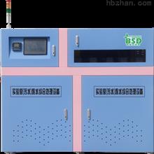 BSD-SYS实验室污水处理设备 处理步骤