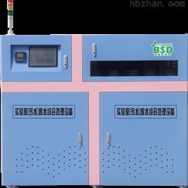 BSD-SYS实验室污水处理设备  污水消毒
