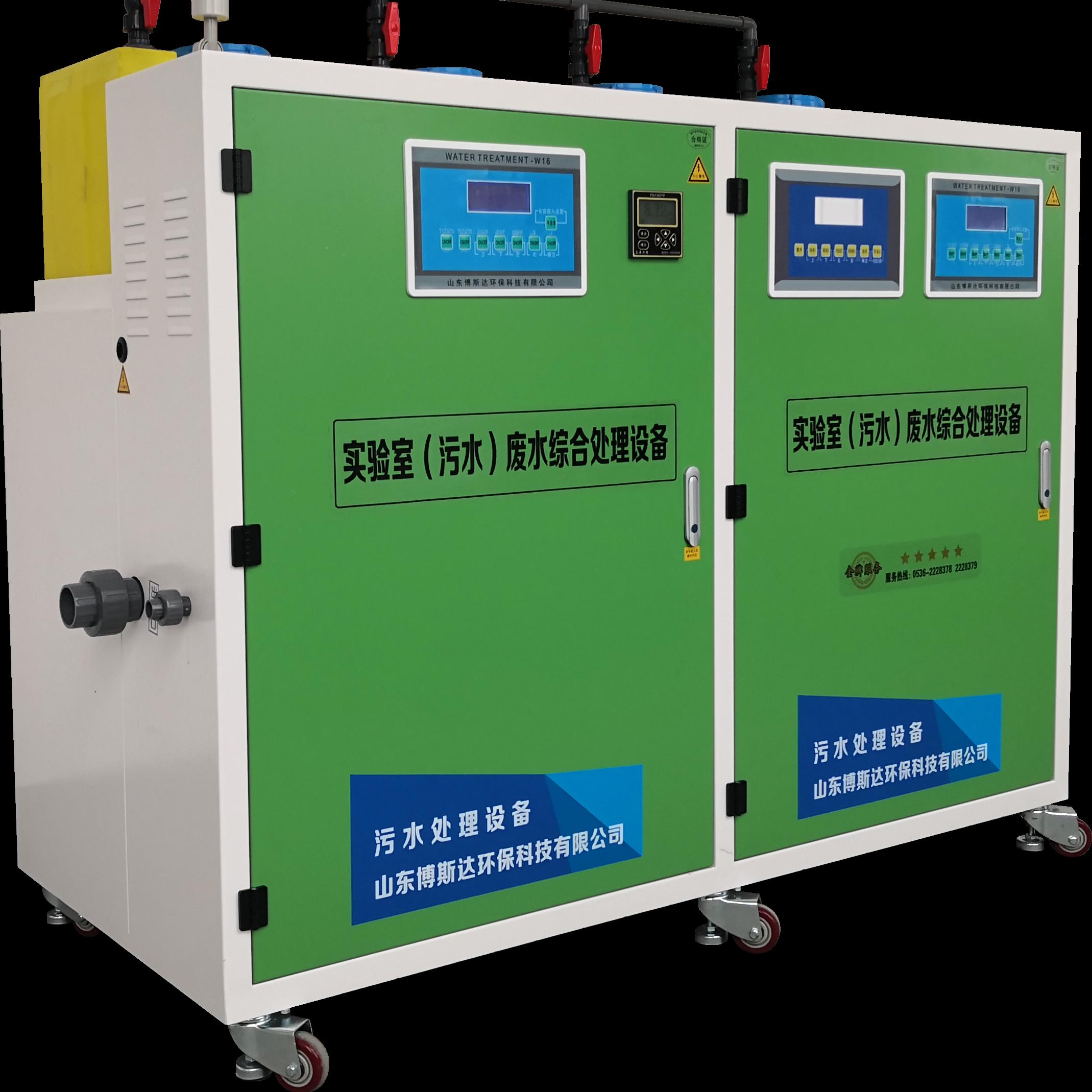 化验室污水处理设备 处理方式