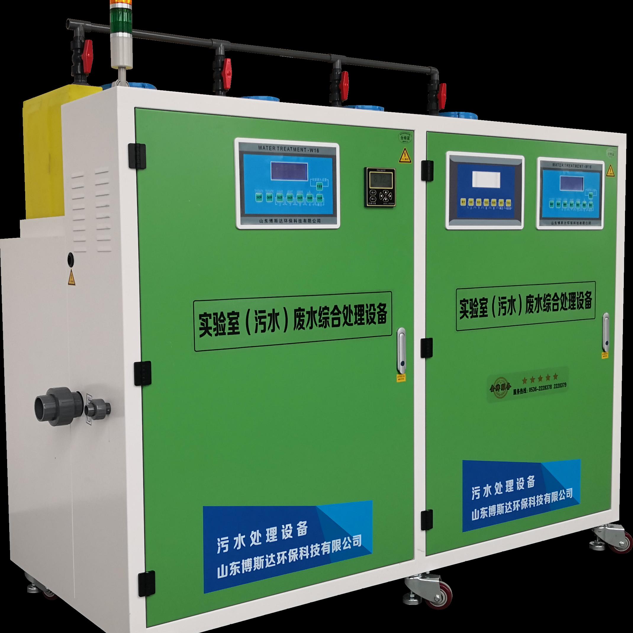 实验室污水综合处理设备  混合方式