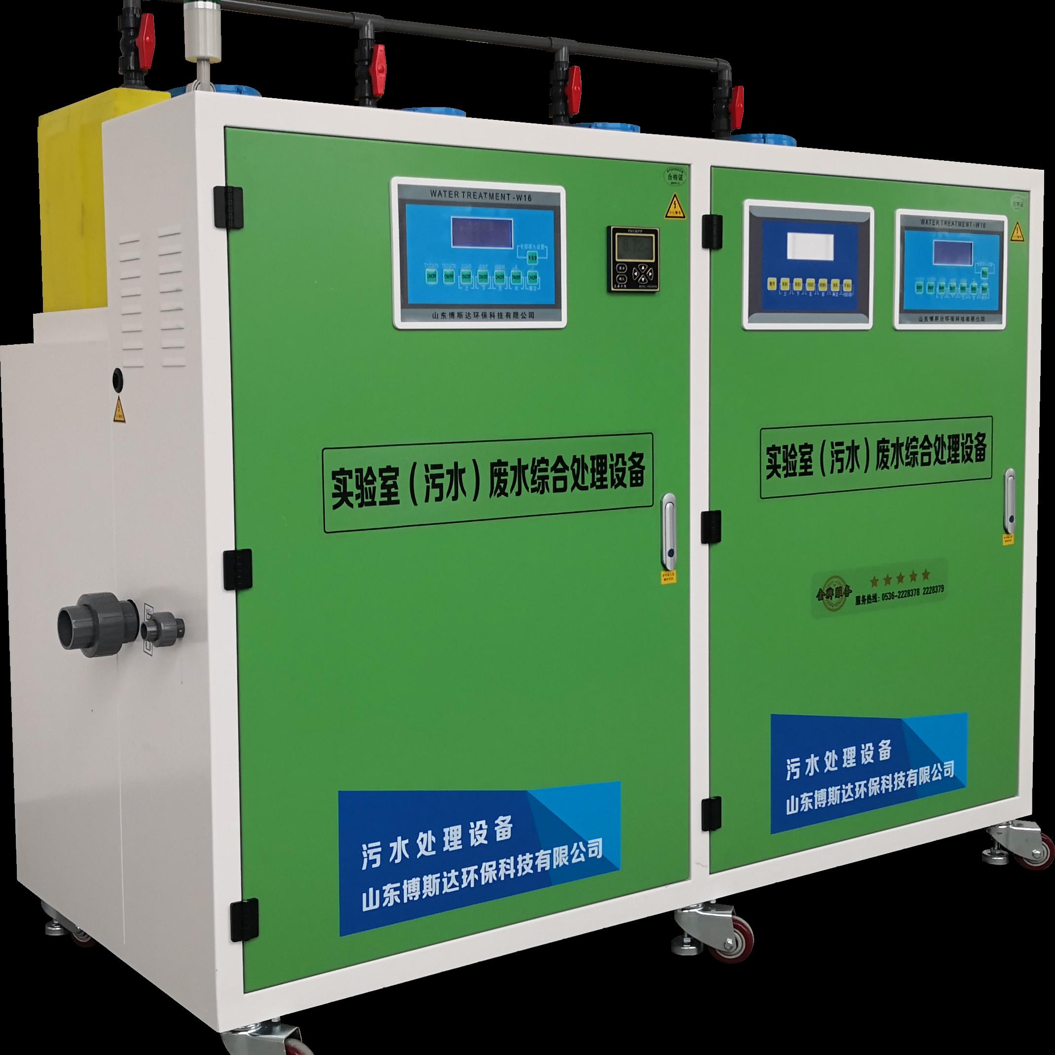 实验室污水处理设备 概念解析
