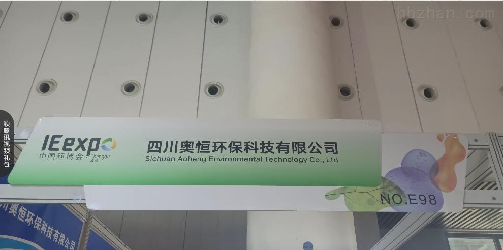 四川奥恒环保 亮相2021成都环博会