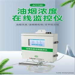 餐饮油烟监测设备厂家