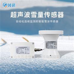 FT-XL485超声波雪厚传感器