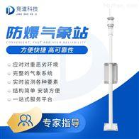JD-FB工业煤气区域防爆型小型气象站
