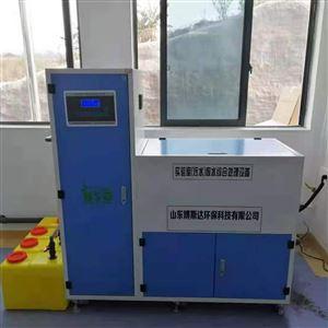 实验室污水综合处理设备 占地小