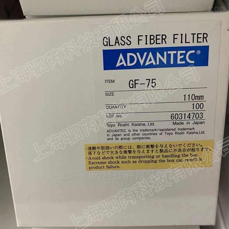 ADVANTEC直径110mm玻璃纤维滤纸GF75系列