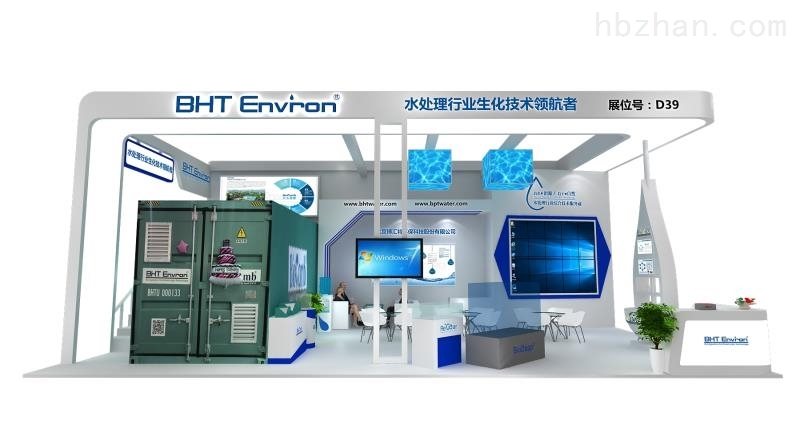 北京博汇特北京环保展-展位号D39