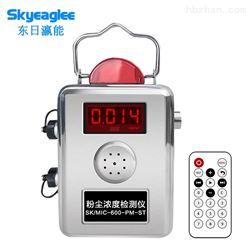 SK-600-PM-STY东日瀛能-粉尘PM检测仪