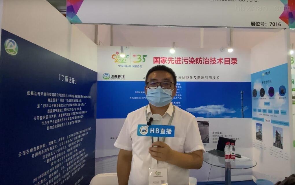 达奇环境 北京国际环保展