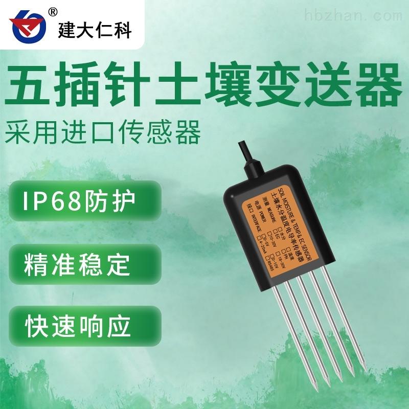 建大仁科电导率土壤温度水分PH传感器
