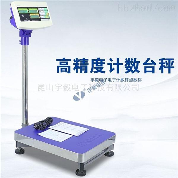 LPC计数电子台秤