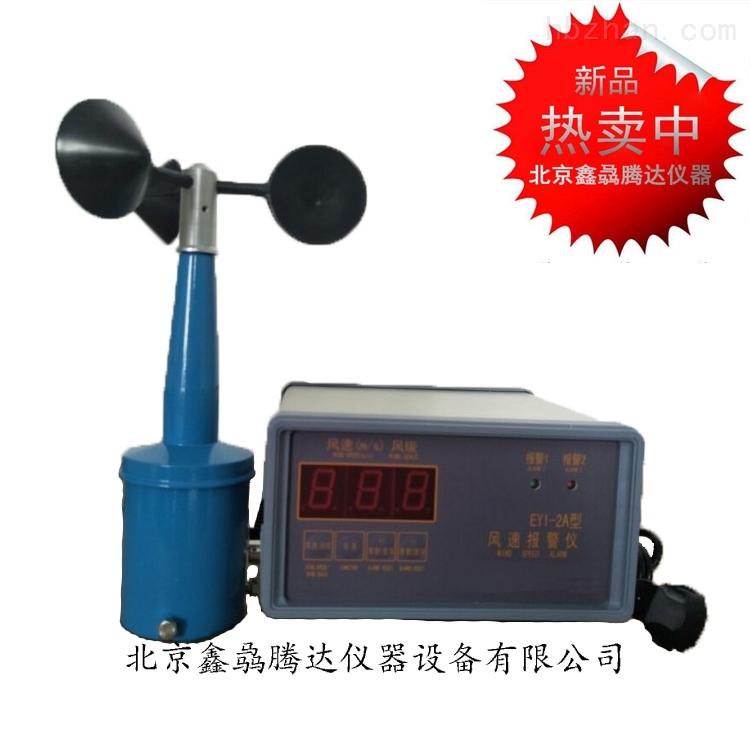 风速警报仪EY1-2A型 电传式风速报警仪