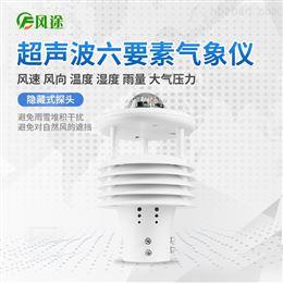 FT-WQX6多参数气象传感器