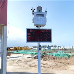 工地粉尘TSP/PM2.5/PM10在线监测系统