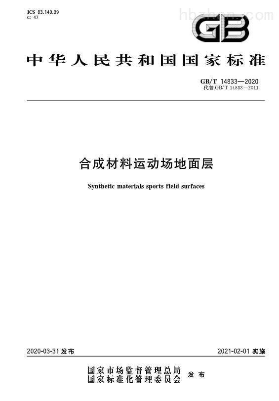 GBT 14833-2020.jpg
