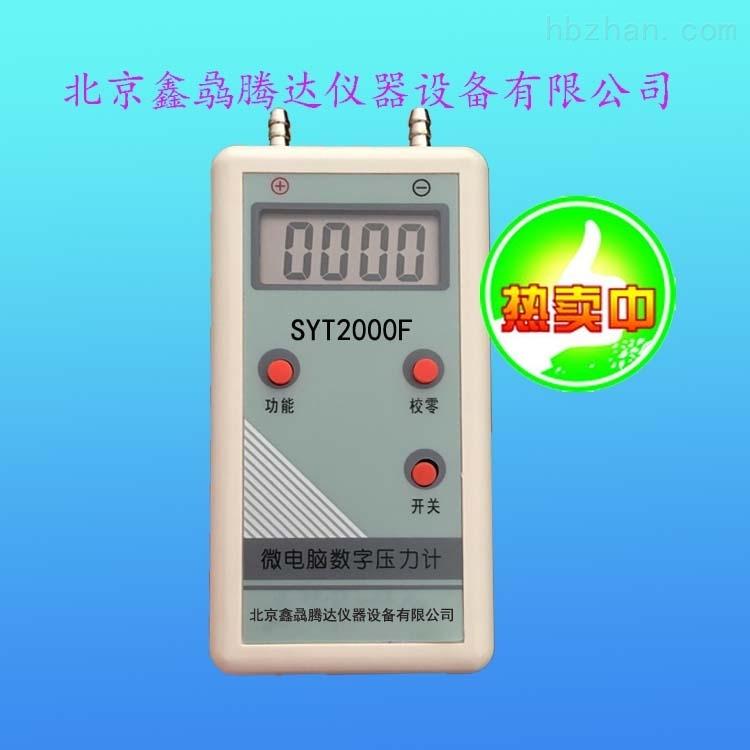 SYT2000F数字式微压计