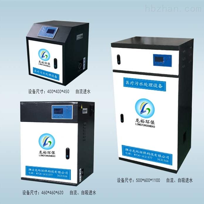 自动化个人门诊废水处理设备