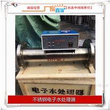 不锈钢电子水处理器
