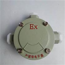 BHD51-C-G3/46分三通铝合金防爆接线盒分线端子盒