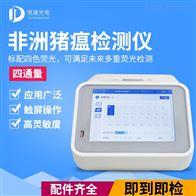 JD-CW16非洲猪瘟检测仪器清单
