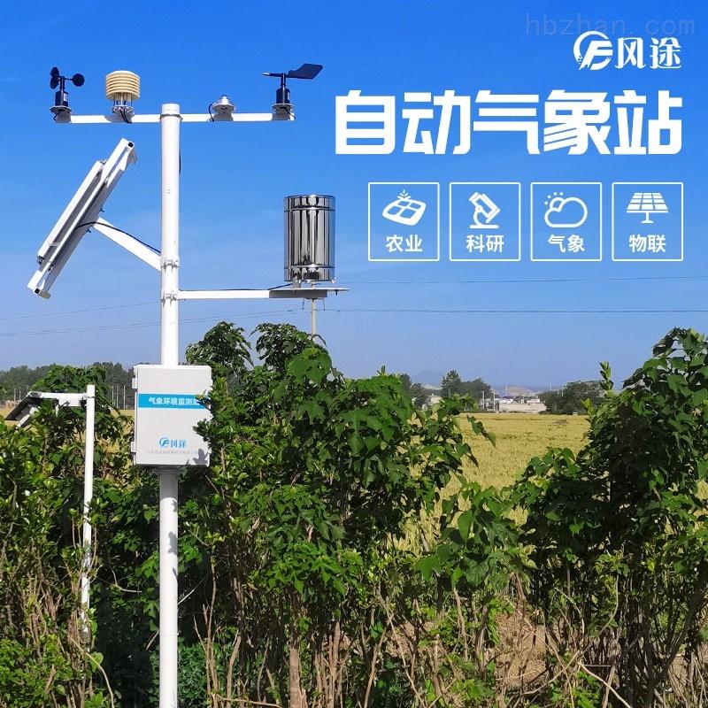 <strong>农田小气候气象监测站</strong>
