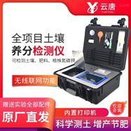 YT-TRX04土壤分析仪