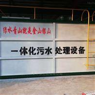 HT-100甘肃省农村污水处理设备生产厂家