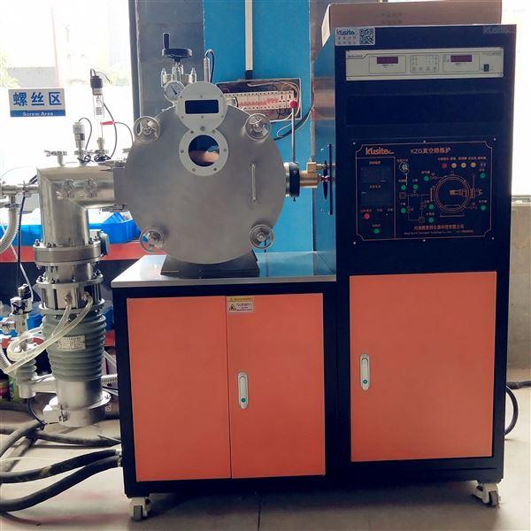 液态金属制备实验真空熔炼炉真空高频炉