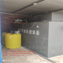 日处理50立方实验室污水处理装置