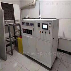 医院实验室废水处理系统